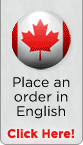 Placing an order in English? Click Here!
